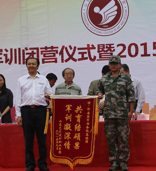 2015级新生军训闭营式暨新学年开学典礼隆重举行