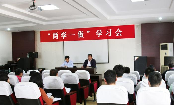 """学院党支部召开""""两学一做""""理论学习大会"""