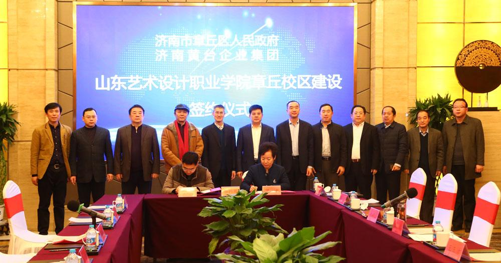 山东艺术设计职业学院斥资10亿 在济南东部大学城建设新校区