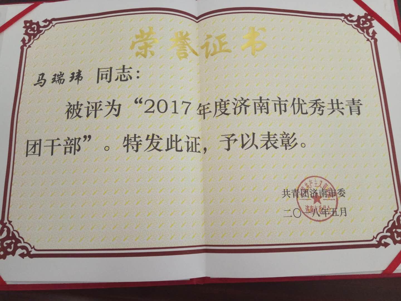 """捷报:我院马瑞玮老师荣获""""2017年度济"""