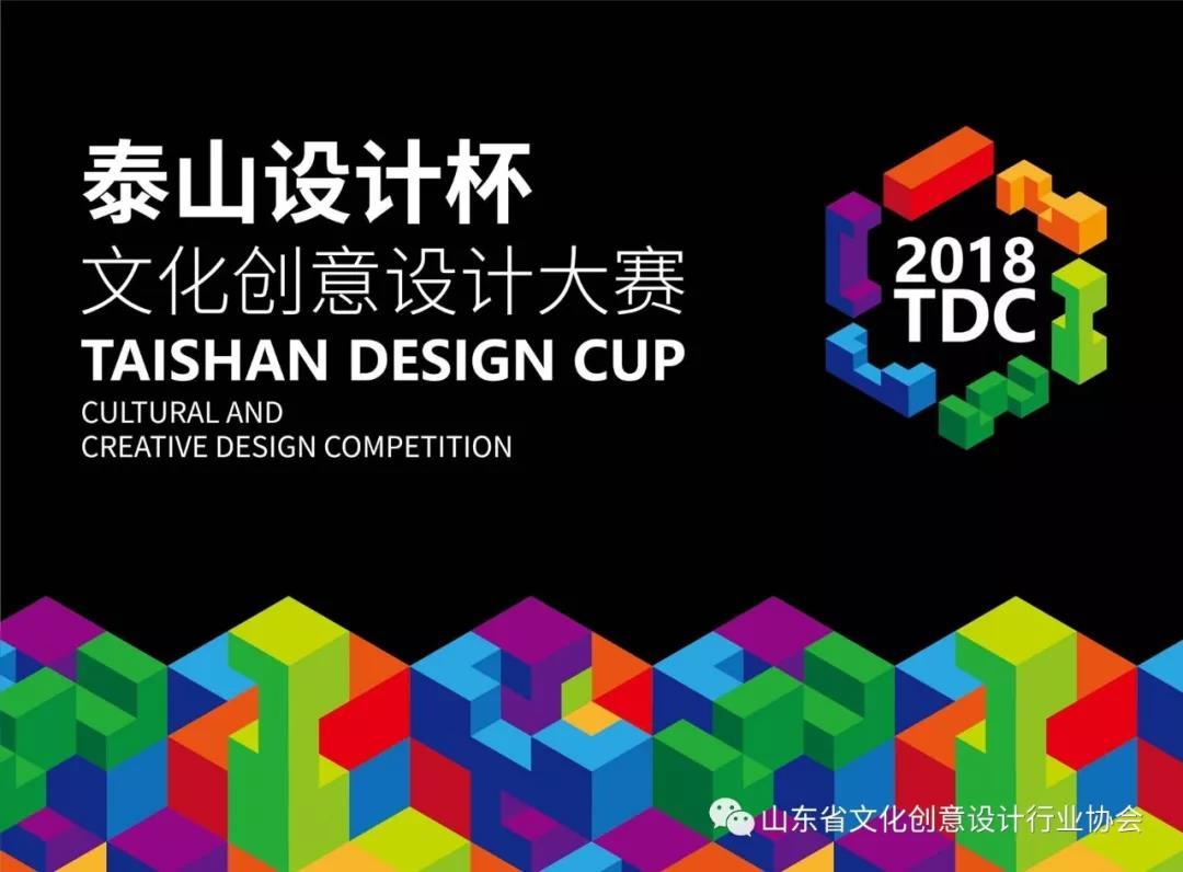 """2018""""泰山设计杯""""文化创意设计大赛"""