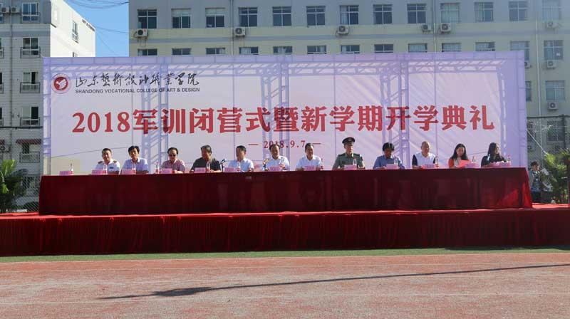迷彩青春开启崭新学年——2018年军训闭营式暨新学年开学典礼隆重举行