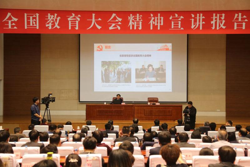 聂鸿立、李志宇参加全国教育大会精神宣讲报告会